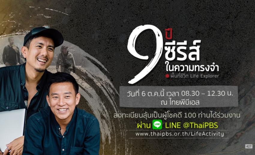 """ลุ้นเป็นผู้โชคดีร่วมกิจกรรม """"พื้นที่ชีวิตพบแฟน ตอน 9 ปี 9 ซีรีส์ในความทรงจำ"""" ผ่าน LINE@ThaiPBS"""
