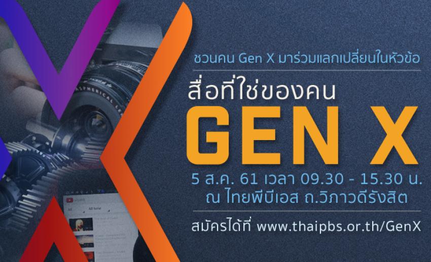 """ชวนคน Gen X ร่วมกิจกรรม """"สื่อที่ใช่ของคน Gen X"""" รับสมัครแล้ว วันนี้ - 26 ก.ค. 61"""