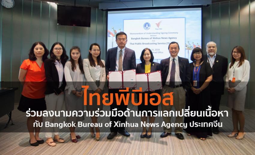 ไทยพีบีเอสร่วมลงนามความร่วมมือด้านการแลกเปลี่ยนเนื้อหากับ Bangkok Bureau of Xinhua News Agency ประเทศจีน