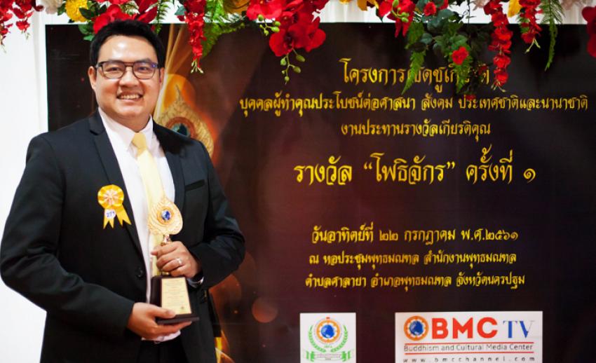 ธีรเดช งามเหลือ รับรางวัลผู้ประกาศข่าวดีเด่น โครงการเชิดชูเกียรติ รางวัลโพธิจักร ครั้งที่ 1
