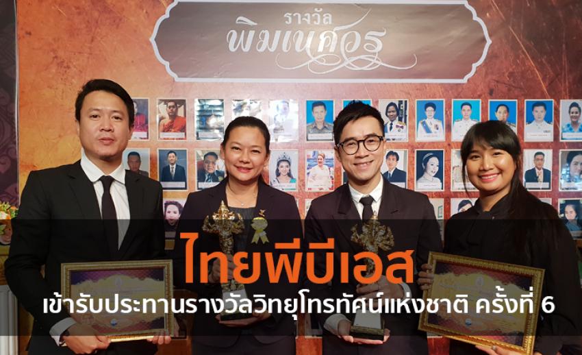 ไทยพีบีเอสเข้ารับประทานรางวัลวิทยุโทรทัศน์แห่งชาติ ครั้งที่ 6