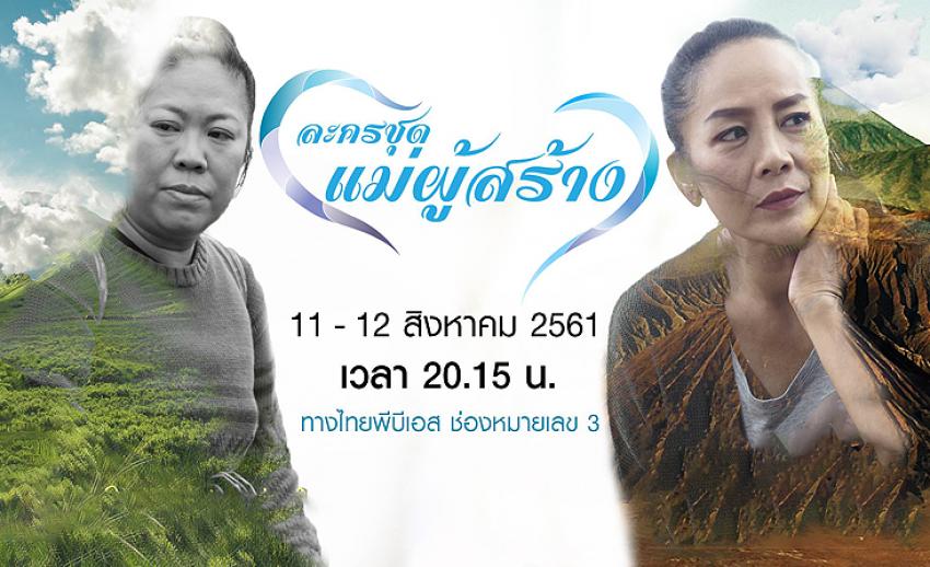 """ซึมซับความรักอันบริสุทธิ์ของแม่กับ """"ละครชุด แม่ผู้สร้าง"""" 11 - 12 ส.ค.นี้ ทางไทยพีบีเอส"""