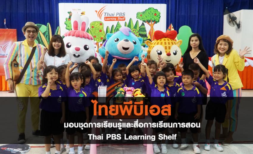 ไทยพีบีเอส มอบชุดการเรียนรู้และสื่อการเรียนการสอน Thai PBS Learning Shelf