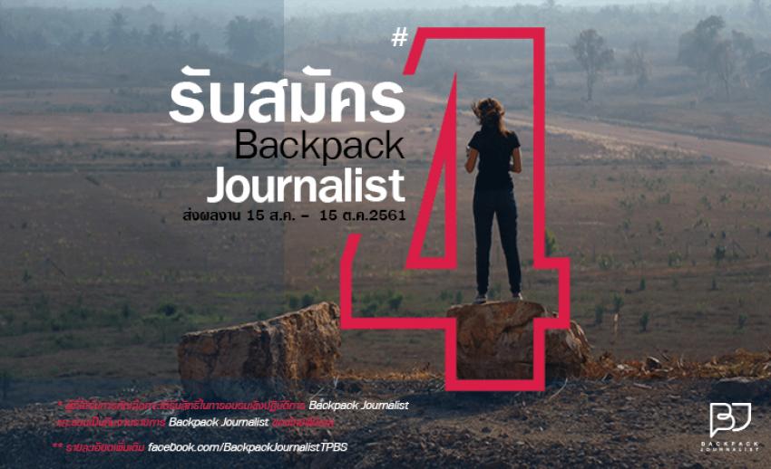 ไทยพีบีเอส เปิดรับสมัครและอบรม Backpack Journalist รุ่น 4
