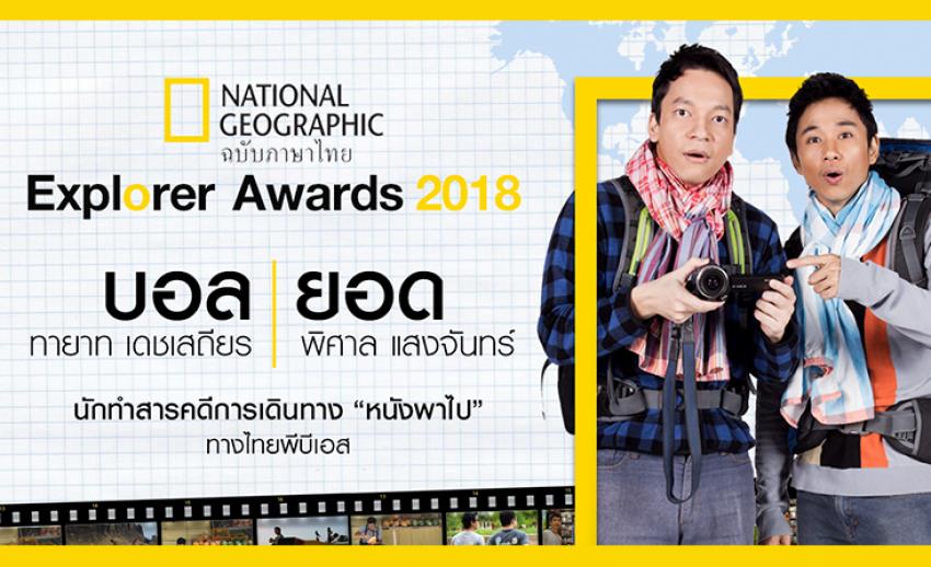 """""""บอล - ยอด"""" สองพิธีกรจากหนังพาไป เข้ารับรางวัล Explorer Awards 2018"""
