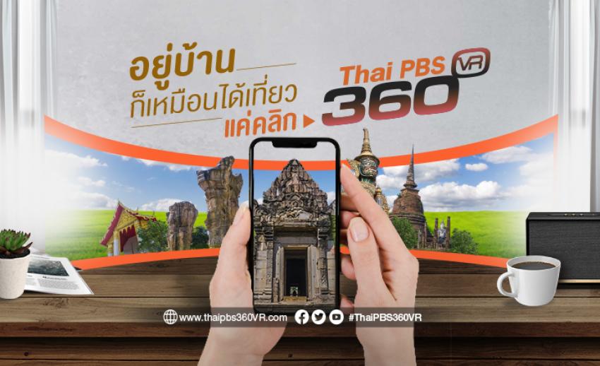 ไทยพีบีเอสชวนเปิดประสบการณ์ใหม่! #อยู่บ้านก็เหมือนได้เที่ยว แค่คลิก #ThaiPBS360VR