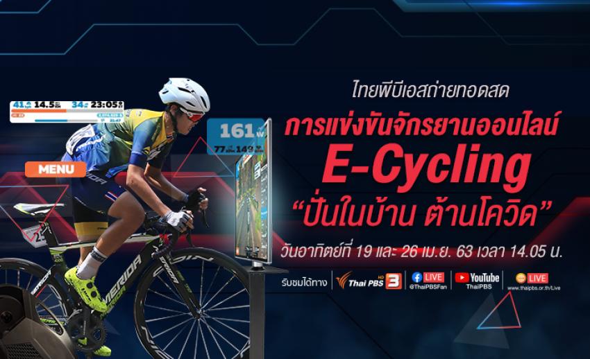 """ไทยพีบีเอสถ่ายทอดสดแข่งขันจักรยาน E-Cycling  """"ปั่นในบ้าน ต้านโควิด"""" 19 และ 26 เม.ย.นี้"""