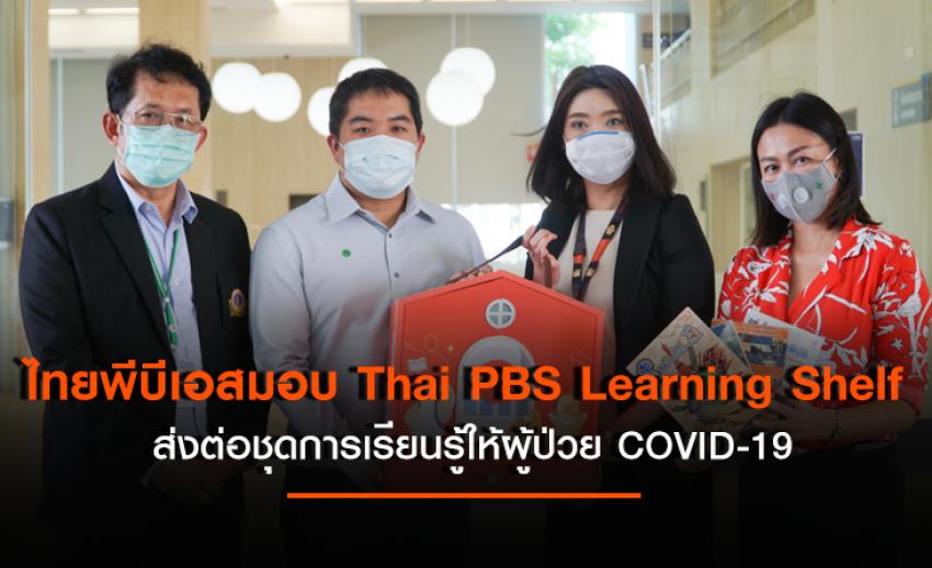 ไทยพีบีเอสมอบหนังสือชุดการเรียนรู้ Thai PBS Learning Shelf ส่งต่อให้ผู้ป่วย COVID-19