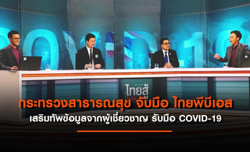 สธ. จับมือไทยพีบีเอส เสริมทัพข้อมูลความรู้จากผู้เชี่ยวชาญ เตรียมพร้อมสังคมไทยรับมือ COVID-19