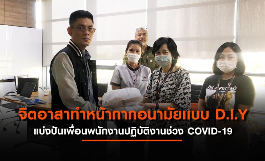 """พนักงานไทยพีบีเอส ร่วมกิจกรรม """"จิตอาสาทำหน้ากากอนามัย เเบบ D.I.Y"""""""