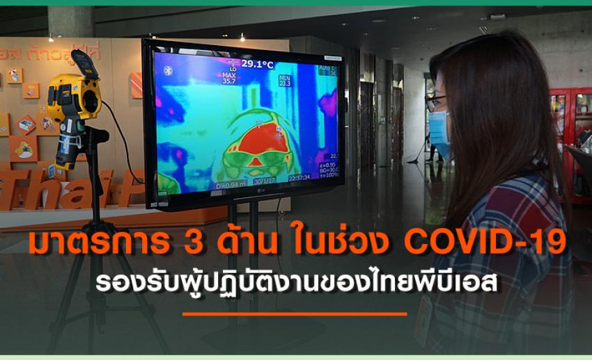 มาตรการ 3 ด้าน รองรับผู้ปฏิบัติงานของไทยพีบีเอส ในช่วงสถานการณ์ COVID-19