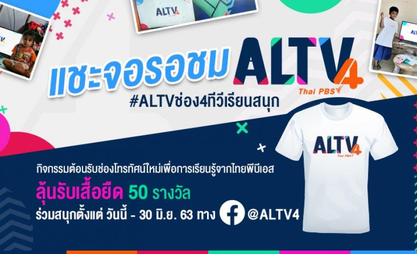 ชวนร่วมสนุกกิจกรรม แชะจอรอชม #ALTVช่อง4ทีวีเรียนสนุก ลุ้นรับเสื้อยืด 50 รางวัล!