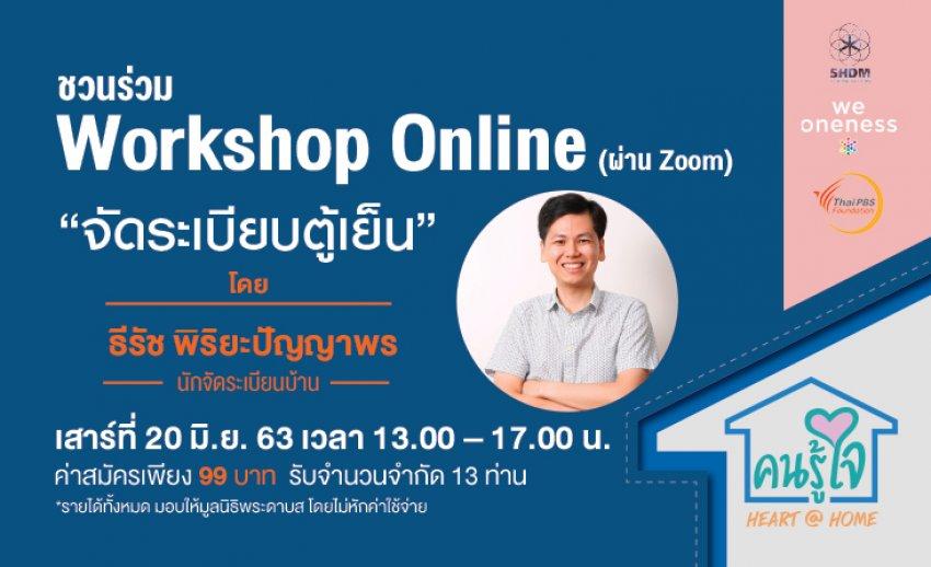 """ชวนผู้ที่สนใจร่วมกิจกรรม """"จัดระเบียบตู้เย็น"""" Workshop Online (ผ่านโปรแกรม Zoom) 20 มิ.ย.นี้"""