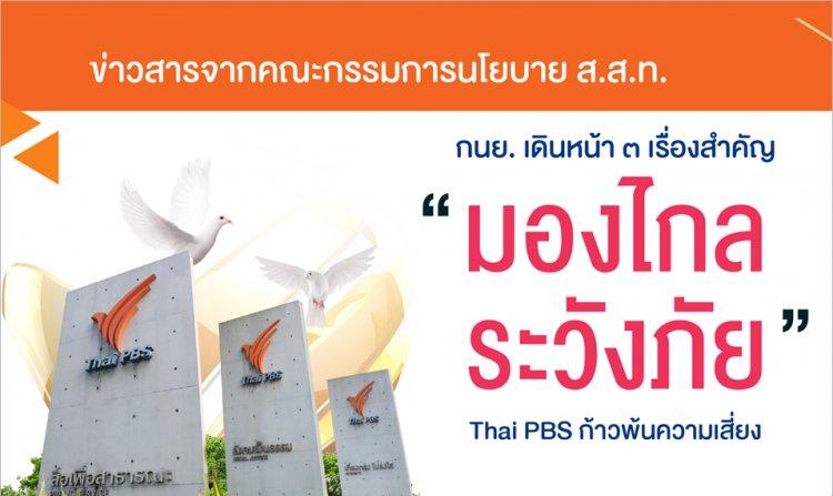 """กนย. เน้นหลักคิด 3 เรื่องสำคัญ """"มองไกล ระวังภัย"""" Thai PBS ก้าวพ้นความเสี่ยง"""