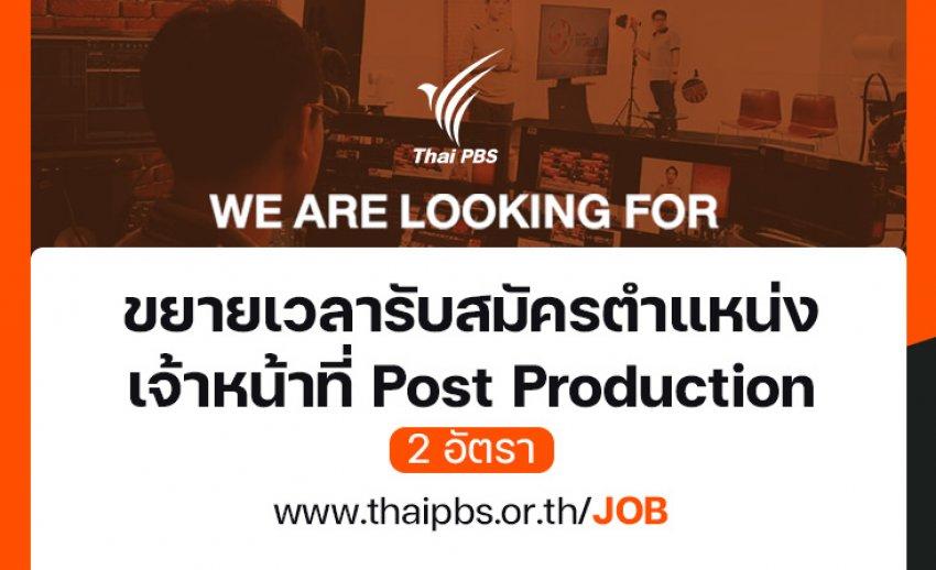 ขยายระยะเวลารับสมัครพนักงานสัญญาจ้างโดยกำหนดระยะเวลา ตำแหน่ง เจ้าหน้าที่ Post Production
