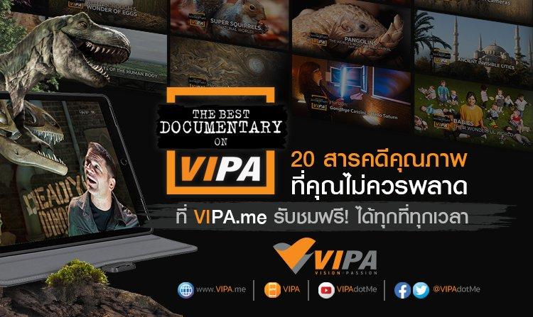 20 สารคดีคุณภาพ ที่คุณไม่ควรพลาด ทาง VIPA.me