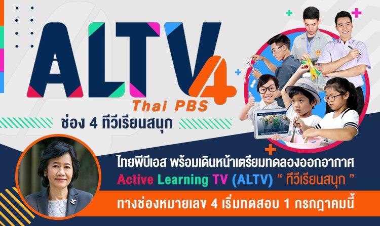 """Active Learning TV """"ทีวีเรียนสนุก"""" ทางช่องหมายเลข 4"""