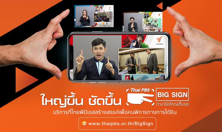 E-Newsletter เดือนตุลาคม 2562 ขอแนะนำ Thai PBS Big Sign ภาษามือใหญ่เต็มจอ อีกหนึ่งบริการที่สร้างสรรค์ขึ้นสำหรับคนพิการทางการได้ยิน