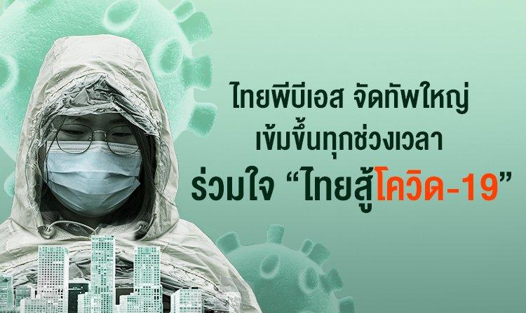 เกาะติดสถานการณ์การระบาดไวรัส COVID-19 เข้มขึ้นทุกช่วงเวลา ไปกับไทยพีบีเอส