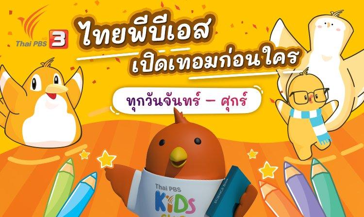 TV Classroom ทีวีเรียนสนุก เสริมสร้างพัฒนาการกับไทยพีบีเอส