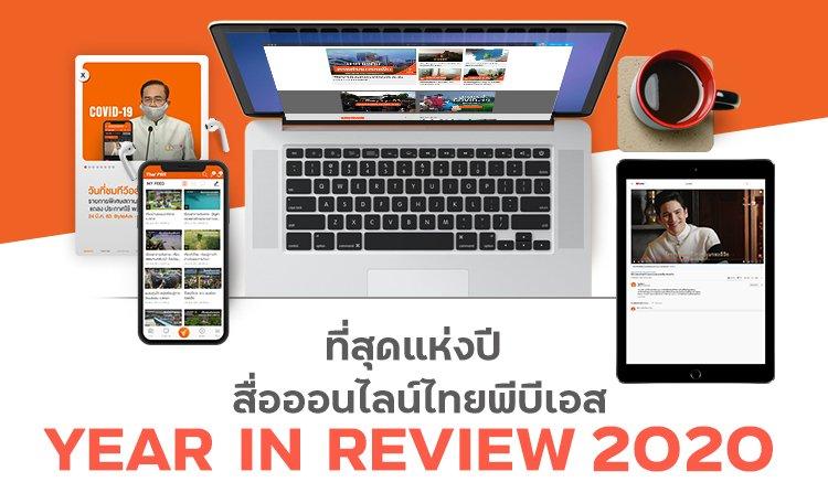 ที่สุดแห่งปีสื่อออนไลน์ไทยพีบีเอส Year in Review 2020