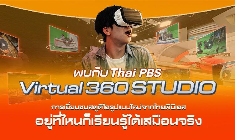 Thai PBS Virtual 360 STUDIO การเยี่ยมชมสตูดิโอรูปแบบใหม่จากไทยพีบีเอส