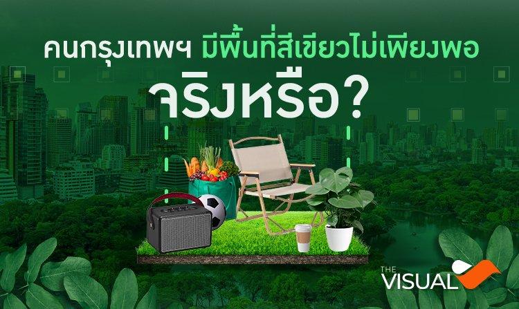 คนกรุงเทพฯ มีพื้นที่สีเขียวไม่เพียงพอ จริงหรือ ?
