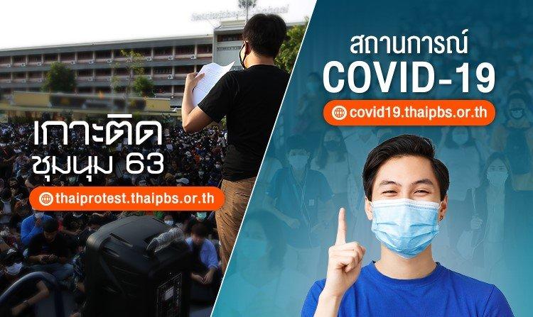 เกาะติดสถานการณ์ชุมนุม 2563 กับไทยพีบีเอส  อัปเดต ข้อมูลโควิด-19 ให้คุณไม่พลาดทุกประเด็นสำคัญ