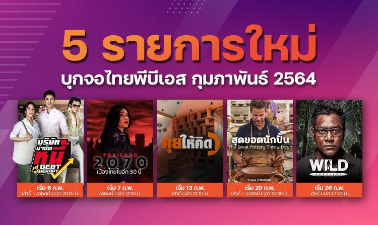 5 รายการใหม่บุกจอไทยพีบีเอส