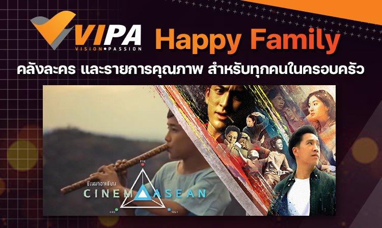 VIPA.me จัดเต็มเนื้อหาละคร ซีรีส์ และสารคดีหลากหลาย ดูได้ทั้งครอบครัว