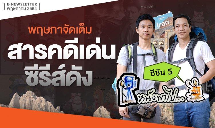 พฤษภาจัดเต็ม สารคดีเด่น ซีรีส์ดัง กับ Thai PBS