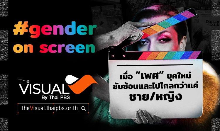 ร่วมสำรวจความหลากหลายทางเพศ กับ The Visual by Thai PBS